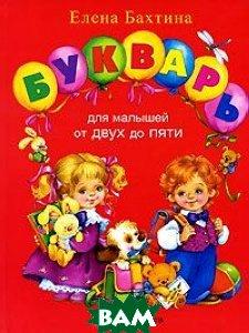 Купить Букварь для малышей от 2 до 5, Школа гениев, Бахтина Е.Н., 978-5-902726-08-1