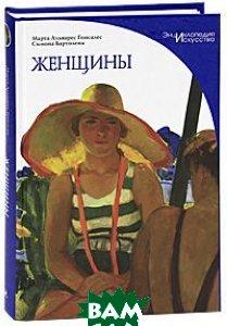 Купить Женщины (изд. 2011 г. ), Омега - Л, Бартолена С., Гонсалес М.А., 978-5-465-02557-7