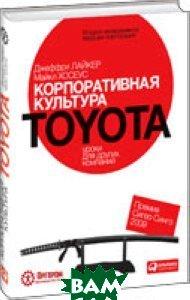 Купить Корпоративная культура Toyota. Уроки для других компаний, АЛЬПИНА, Джеффри Лайкер, Хосеус М., 978-5-9614-1356-4