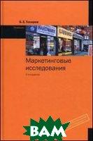 Купить Маркетинговые исследования. Учебник, МАГИСТР-ПРЕСС, Токарев Б.Е., 978-5-9776-0175-7