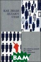 Как люди делают себя. Обычные россияне в необычных обстоятельствах: концептуальное осмысление восьми наблюдавшихся случаев