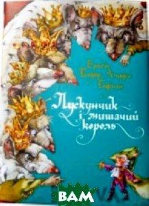 Купить Лускунчик і мишачий король, Гофман Е., 97-861-758-80050