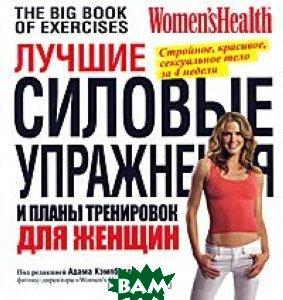 Купить Лучшие силовые упражнения и планы тренировок для женщин, ПОПУРРИ, Кэмбелл А., 978-985-15-1291-7