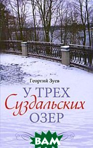 Купить У трех Суздальских озер (3-е издание), ЦЕНТРПОЛИГРАФ, Зуев Г.И., 978-5-227-02576-0