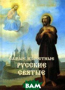 Купить Самые известные русские святые. Иллюстрированная энциклопедия, БЕЛЫЙ ГОРОД, 978-5-7793-2070-2