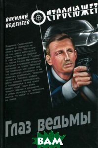 Купить Глаз ведьмы, Веденеев В.В., 978-5-9533-5505-6