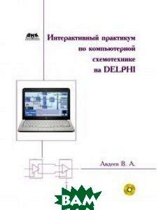 Купить Интерактивный практикум по компьютерной схемотехнике на Delphi + CD, ДМК, Авдеев В.А., 978-5-94074-625-6