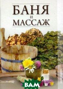 Купить Баня и массаж, Мир книги, 978-5-486-03796-2