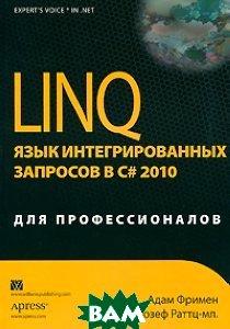 Купить LINQ. язык интегрированных запросов в C 2010 для профессионалов, Вильямс, Дж.С. Раттц-младший, Фримен А., 978-5-8459-1701-0
