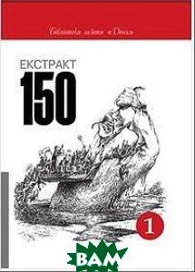 Екстракт 150. У двох томах