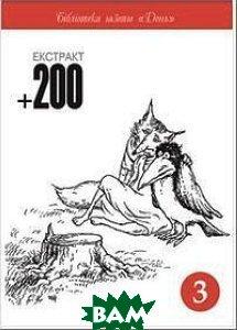 Екстракт 200. У двох томах