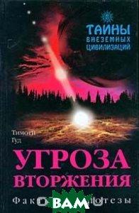 Купить Тайны внеземных цивилизаций. Угроза вторжения, ЭКСМО-ПРЕСС, Тимоти Гуд, 5-04-010392-1