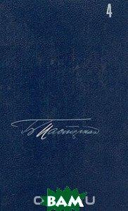 Купить Б. Пастернак. Собрание сочинений в пяти томах. Том 4, Художественная литература, 5-280-00984-9