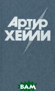 Купить Артур Хейли. Комплект из 8 книг. Отель, Все для вас, 5-86564-017-8