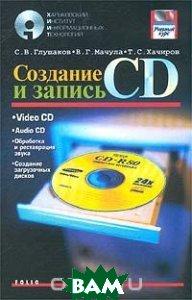 Создание и запись CD, ФОЛИО, С. В. Глушаков, В. Г. Мачула, Т. С. Хачиров, 966-03-2689-0  - купить со скидкой