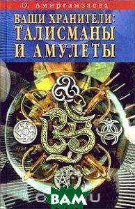 Купить Ваши хранители. Талисманы и амулеты, РИПОЛ КЛАССИК, О. Амиргамзаева, 5-7905-2002-2