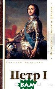 Купить Петр I (изд. 2003 г. ), ЭКСМО, Николай Молчанов, 5-699-04139-7