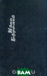 Купить Иван Ефремов. Собрание сочинений в шести томах. Том 1, Современный писатель, 5-265-02735-1