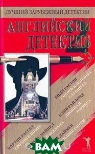 Купить Английский детектив - 2, РИПОЛ КЛАССИК, 5-7905-2044-8