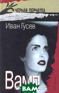 Купить Вамп (изд. 2004 г. ), Росмэн-Пресс, Иван Гусев, 5-353-01483-9