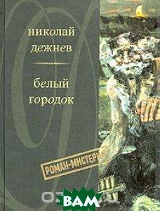 Купить Белый городок, ВРЕМЯ, Николай Дежнев, 5-94117-132-3