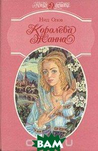 Купить Королева Жанна. В пяти книгах. Книги I - III, Северо-Запад, Нид Опов, 5-8352-0416-7