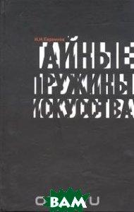Тайные пружины искусства. Статьи по философии искусства, этике и культурологии. 1920 - 1950 гг.