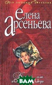 Купить Крутой мэн и железная леди, ЭКСМО, Елена Арсеньева, 5-699-07706-5