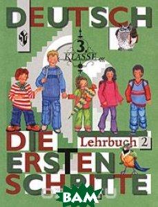 Deutsch. Die ersten Schritte. 3 Klasse. Lehrbuch 2 / Первые шаги. 3 класс. Часть 2