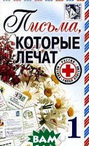 Купить Письма, которые лечат-1, РИПОЛ КЛАССИК, 5-7905-4185-2