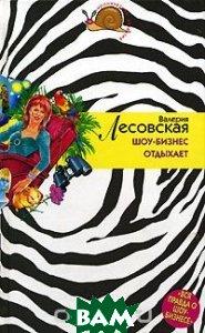 Купить Шоу-бизнес отдыхает, ЭКСМО, Валерия Лесовская, 5-699-16341-7