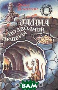 Купить Тайна подводной пещеры, Совершенно секретно, Энид Блайтон, 5-85275-081-6