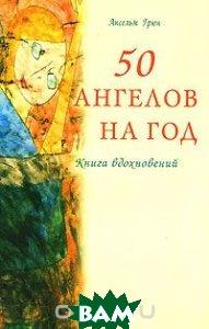 Купить 50 ангелов на год. Книга вдохновений, Диля, Ансельм Грюн, 5-88503-201-7