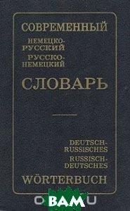 Купить Современный немецко-русский и русско-немецкий словарь, НИК, Э. Л. Рымашевская, 5-86641-005-2