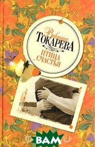 Птица счастья, АЗБУКА, Виктория Токарева, 978-5-389-08810-8  - купить со скидкой
