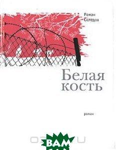Купить Белая кость, ВРЕМЯ, Роман Солодов, 5-9691-0194-X