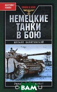 Купить Немецкие танки в бою. Panzer, vorwarts!, Яуза, Михаил Барятинский, 978-5-699-20445-8