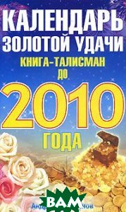 Купить Календарь золотой удачи. Книга-талисман до 2010 года, Прайм-ЕВРОЗНАК, Андрей Левшинов, 5-93878-313-5