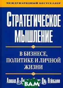Купить Стратегическое мышление в бизнесе, политике и личной жизни, Вильямс, Авинаш К. Диксит и Барри Дж. Нейлбафф, 0-393-31035-3