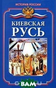 Купить Киевская Русь, Мир книги, С. М. Жук, 978-5-486-01277-8