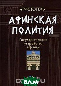 Афинская полития. Государственное устройство афинян, Флинта, Аристотель, 978-5-89349-838-7  - купить со скидкой