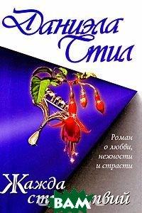 Купить Жажда странствий, АСТ, Даниэла Стил, 978-5-17-046574-3