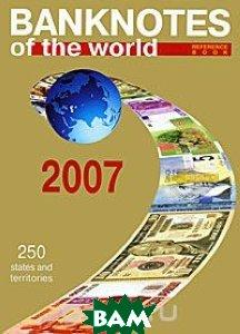Купить Banknotes of the World. 2007 / Банкноты стран мира. 2007. Выпуск 7, ИнтерКрим-пресс, 978-5-9286-0059-4