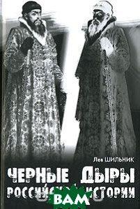 Купить Черные дыры российской истории, НЦ ЭНАС, Лев Шильник, 978-5-93196-727-1