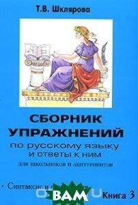 Сборник упражнений по русскому языку и ответы к ним для школьников и абитуриентов. Книга 3. Синтаксис и пунктуация