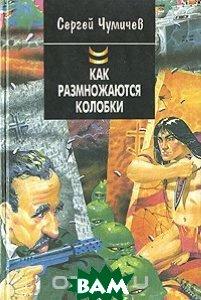 Как размножаются колобки (МИК) Новотроицкое заказать книги онлайн
