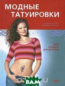 Адриан Геогеган, Бенджамин Леннерт / Модные татуировки. 100 новых рисунков