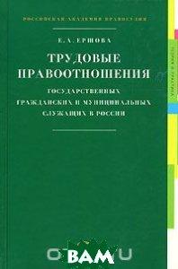 Трудовые правоотношения государственных гражданских и муниципальных служащих в России