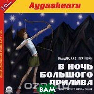 Купить В ночь большого прилива (аудиокнига MP3), 1С-Паблишинг, Владислав Крапивин, 978-5-9677-0724-7
