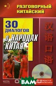 Купить 30 диалогов о народах Китая (+ CD), АСТ, АСТ Москва, Восток-Запад, Фу Цзе, 978-5-17-052557-7